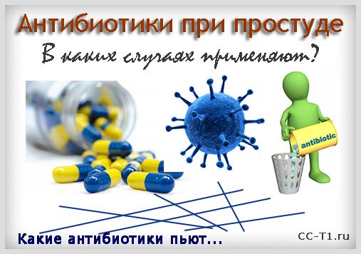 3 таблетки от простуды
