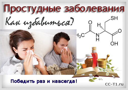 Простудные заболевания: победить раз и навсегда!