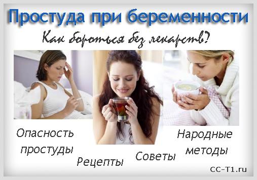 Что можно пить во время беременности от простуды