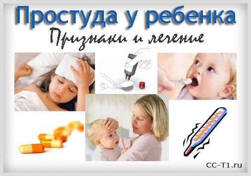 простуда у <i>простуда у ребенка лечение в домашних условиях</i> ребенка