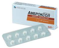 Амброксол во форме таблеток ото кашля